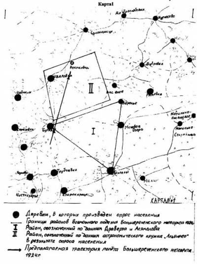 Схема падения Большереченского